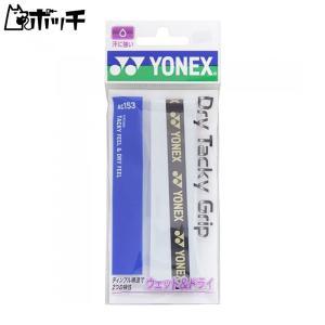 ヨネックス ドライタッキーグリップ AC153 011ホワイト YONEX ユニセックス バドミントン シューズ ウェア ユニフォーム バドミントン用品|pocchi-shop