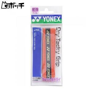 ヨネックス ドライタッキーグリップ AC153 212ブライトレッド YONEX ユニセックス バドミントン シューズ ウェア ユニフォーム バドミントン用品|pocchi-shop