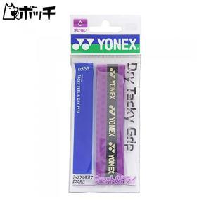 ヨネックス ドライタッキーグリップ AC153 511アメジスト YONEX ユニセックス バドミントン シューズ ウェア ユニフォーム バドミントン用品|pocchi-shop