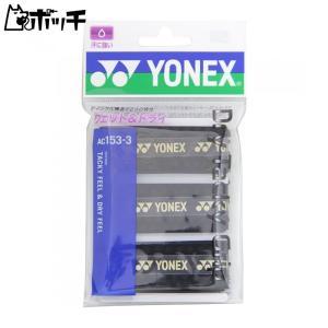 ヨネックス ドライタッキーグリップ(3本入) AC1533 007ブラック YONEX ユニセックス バドミントン シューズ ウェア ユニフォーム バドミントン用品|pocchi-shop