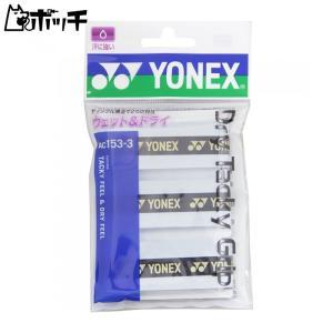 ヨネックス ドライタッキーグリップ(3本入) AC1533 011ホワイト YONEX ユニセックス バドミントン シューズ ウェア ユニフォーム バドミントン用品|pocchi-shop