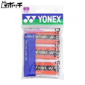 ヨネックス ドライタッキーグリップ(3本入) AC1533 212ブライトレッド YONEX ユニセックス バドミントン シューズ ウェア ユニフォーム バドミントン用品|pocchi-shop