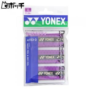 ヨネックス ドライタッキーグリップ(3本入) AC1533 511アメジスト YONEX ユニセックス バドミントン シューズ ウェア ユニフォーム バドミントン用品|pocchi-shop