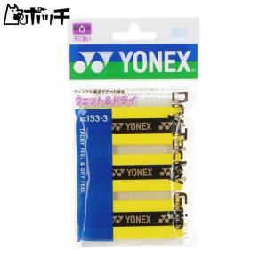ヨネックス ドライタッキーグリップ(3本入) AC1533 557フラッシュイエロー YONEX ユニセックス バドミントン シューズ ウェア ユニフォーム バドミントン用品|pocchi-shop