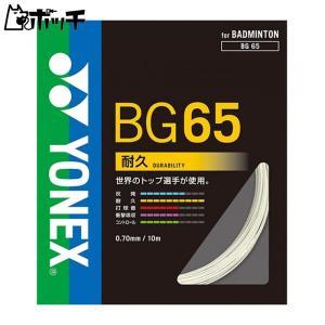 ヨネックス ミクロン65 BG65 011ホワイト YONEX ユニセックス バドミントン シューズ ウェア ユニフォーム バドミントン用品|pocchi-shop