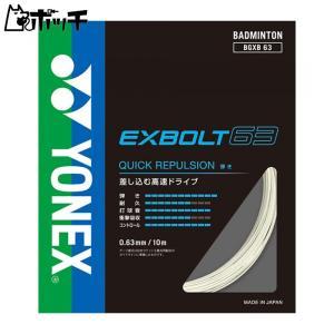 ヨネックス エクスボルト 63 BGXB631 011ホワイト YONEX ユニセックス バドミントン|pocchi-shop