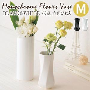 BLACK&WHITE 花瓶 六角ひねりM|pocchione-kabegami