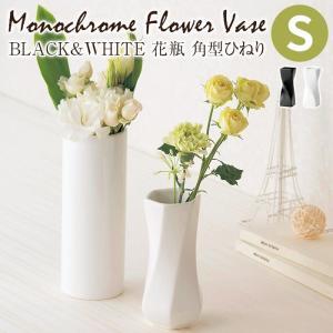 花瓶 モノクロームフラワーベース BLACK&WHITE 花瓶 角型ひねりS|pocchione-kabegami
