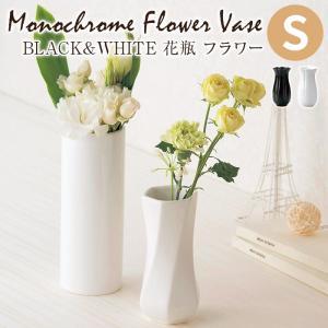 花瓶 モノクロームフラワーベース BLACK&WHITE 花瓶 フラワーS|pocchione-kabegami
