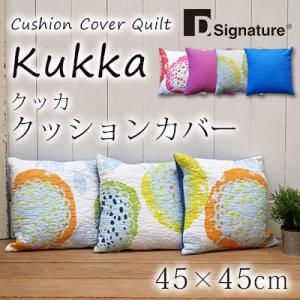 クッションカバー クッカ KUKKA 45×45cm|pocchione-kabegami