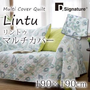 キルトマルチカバー リントゥ LINTU 190×190cm (送料無料 沖縄・離島のぞく)|pocchione-kabegami