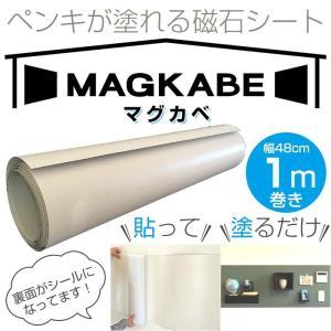 マグカベ MAGKABE 幅48cm×1m巻き シール付き 壁紙 スチールシート|pocchione-kabegami