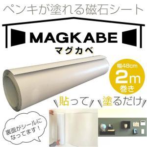 マグカベ MAGKABE 幅48cm×2m巻き シール付き 壁紙 スチールシート|pocchione-kabegami