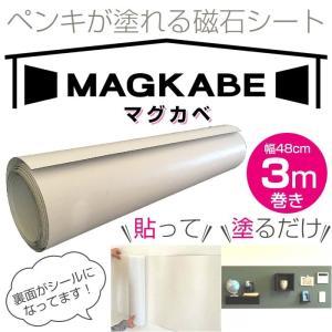 マグカベ MAGKABE 幅48cm×3m巻き シール付き 壁紙 スチールシート|pocchione-kabegami