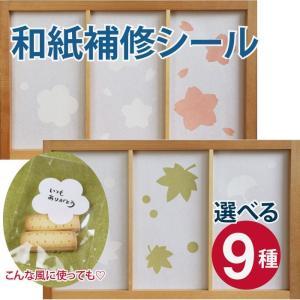 和紙補修シール (メール便対応・20個まで)|pocchione-kabegami