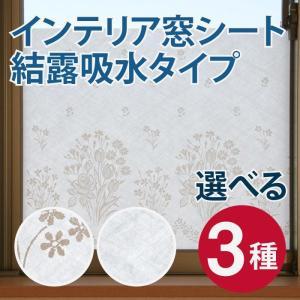 インテリア窓シート 結露吸水タイプ pocchione-kabegami