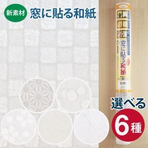 水だけで簡単に窓に貼ることができる<新素材>窓和紙 pocchione-kabegami