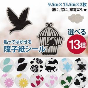 障子紙シール (メール便対応・20個まで)|pocchione-kabegami