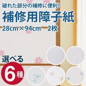 補修用障子紙|pocchione-kabegami