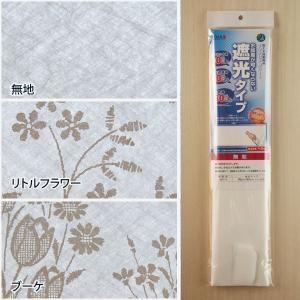 インテリア窓シート 遮光タイプ pocchione-kabegami
