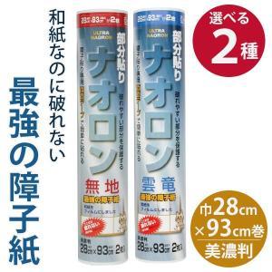 最強の障子紙 部分貼りナオロン (無地/雲竜) 美濃判|pocchione-kabegami