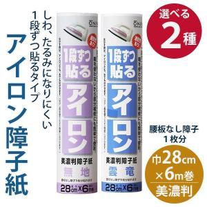一段ずつ貼る アイロン障子紙 (無地/雲竜) 美濃判|pocchione-kabegami