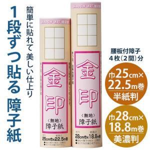 一段ずつ貼る 障子紙 金印(無地) 美濃判/半紙判|pocchione-kabegami