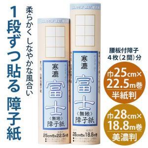 一段ずつ貼る 障子紙 富士(無地) 美濃判/半紙判|pocchione-kabegami