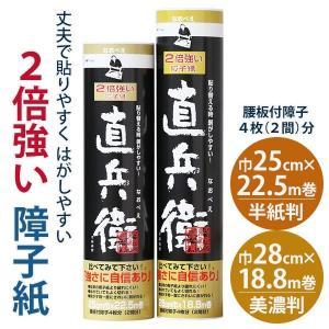 2倍強い障子紙 直兵衛 (無地) 美濃判/半紙判|pocchione-kabegami