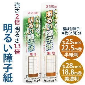 2倍強く明るい障子紙 (無地) 美濃判/半紙判|pocchione-kabegami