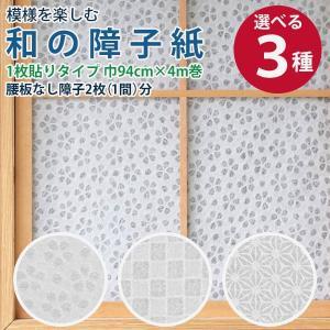 和の障子紙 (さくら/市松/麻の葉) 94cm×4m|pocchione-kabegami