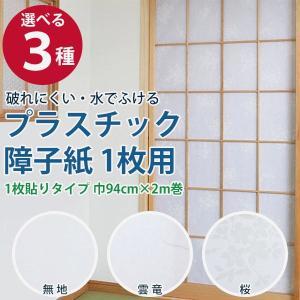 プラスチック障子紙 1枚用 (無地/雲竜/さくら) 94cm×2m|pocchione-kabegami