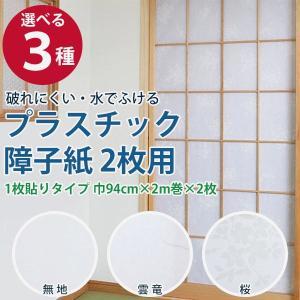 プラスチック障子紙 2枚用 (無地/雲竜/桜) 94cm×2m×2枚|pocchione-kabegami