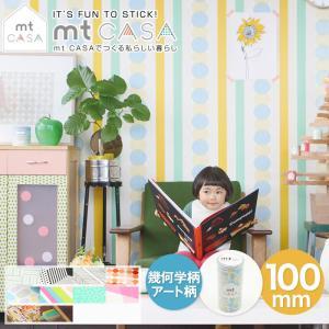 マスキングテープ mt CASA tape 幾何学柄 100mm|pocchione-kabegami