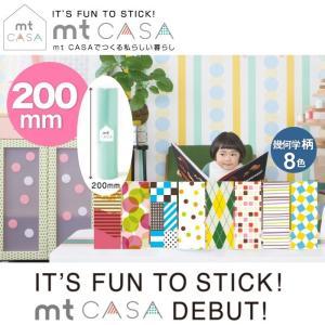 マスキングテープ mt CASA tape 幾何学柄 200mm pocchione-kabegami
