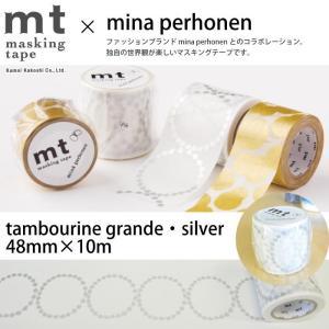 マスキングテープ mt mina perhonen tambourine grande・silver|pocchione-kabegami
