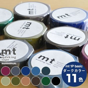 マスキングテープ mt 1P basic 無地 ダークカラー 15mm (メール便対応・20個まで)|pocchione-kabegami