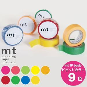 マスキングテープ mt 1P basic 無地 ビビッドカラー 15mm (メール便対応・20個まで)|pocchione-kabegami
