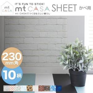 粘着シート mt CASA SHEET 壁用 230mm角 (メール便対応・10個まで)|pocchione-kabegami