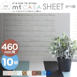 粘着シート mt CASA SHEET 壁用 460mm角|pocchione-kabegami
