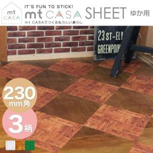 粘着シート mt CASA SHEET 床用 230mm角 (メール便対応・10個まで)|pocchione-kabegami