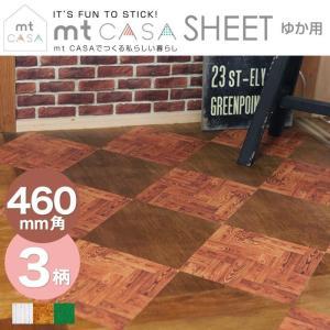 粘着シート mt CASA SHEET 床用 460mm角|pocchione-kabegami