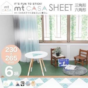 粘着シート mt CASA SHEET 三角形・六角形 (メール便対応・10個まで)|pocchione-kabegami