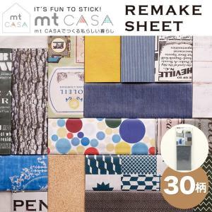 mt CASAから、貼ってはがせる壁紙シートが登場! 革、布、木などの素材デザインや、ヴィンテージ感...