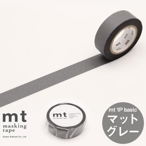 マスキングテープ mt 1P basic 無地 マットグレー 15mm (メール便対応・20個まで)|pocchione-kabegami