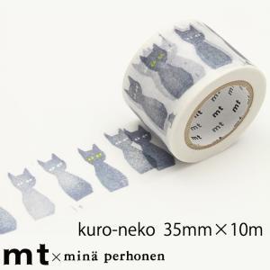 マスキングテープ ミナ・ペルホネン クロネコ mt mina perhonen kuro-neko pocchione-kabegami