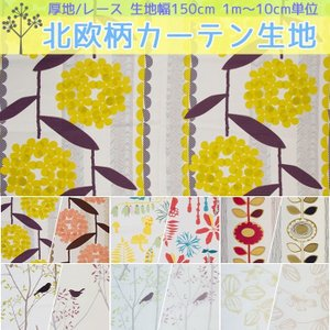 北欧柄カーテン生地 150cm巾 (1m以上10cm単位)|pocchione-kabegami