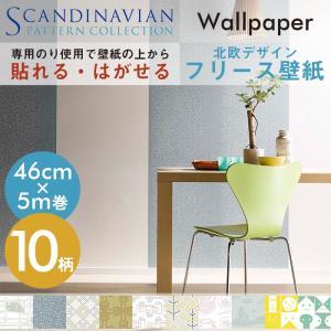 壁紙の上から貼れる フリース壁紙 のりなし スカンジナビアンパターンコレクション ウォールペーパー 46cm×5m巻 日本製|pocchione-kabegami