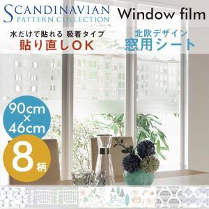 窓 目隠し シート フィルム スカンジナビアンパターンコレクション ウィンドウフィルム 90cm×46cm 水だけで貼れる 日本製 pocchione-kabegami