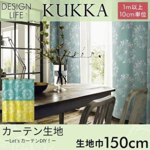 カーテン生地 DESIGN LIFE 「KUKKA クッカ」 150cm巾 (1m以上10cm単位)|pocchione-kabegami